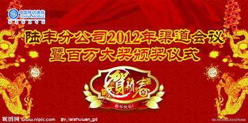中国移动会议背景图片