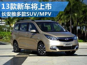 ...安汽车SUV/MPV等 13款新车将上市-图-上市新车