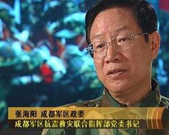 资料图:成都军区政委张海阳 央视《面对面》.-:: 新华网 :: - 地...