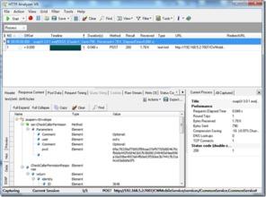 HTTPAnalyzer截获SoapUI发送的接口报文
