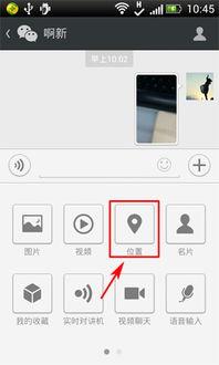 微信自己的实时位置在哪里发送呀