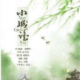 小城谣 胡碧乔 单曲 网易云音乐