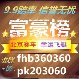 北京赛车微信群信誉老群北京赛车PK10群