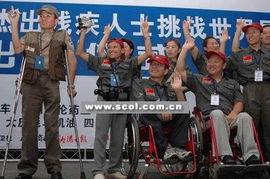 4中国残疾青年驾车挑战世界屋脊... 12名残疾勇士分别来自我省及北京...