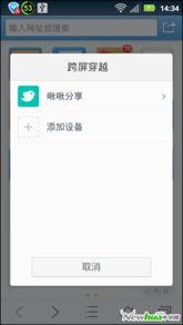 跟风视频潮流 Android手机QQ浏览器4.4内测版发布