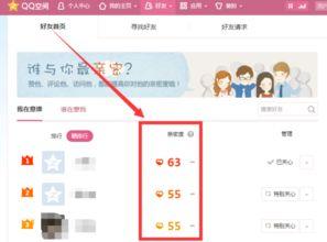 新版手机QQ怎么看好友亲密度排行榜在哪里看