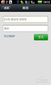 如何申请微信公众账号