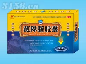 藏降脂胶囊 湖北欣鑫医药有限公司