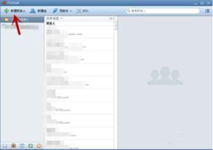 如何添加联系人到Foxmail for Mac的地址簿
