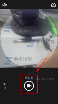 手机QQ自定义设置视频头像教程