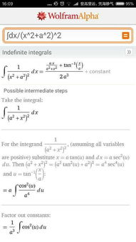 x的平方加a的平方的平方分之一的积分怎么求 为何如图所示