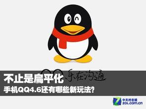 不止是扁平化 手机QQ4.6还有哪些新玩法