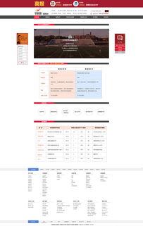 英国三级网站-二级页面 网页 企业官网 痞老板