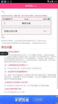 优爱qq名片一键回赞下载 优爱qq名片赞v3.0.6 最新版 腾牛安卓网