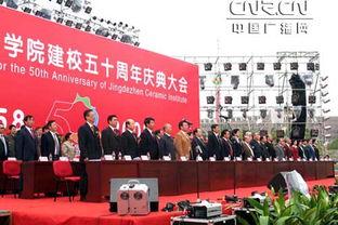 江西景德镇陶瓷学院50周年庆典隆重举行
