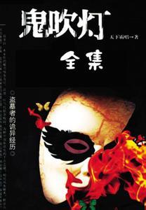 之后作者继续创作第二部,内容涉及陈瞎子和鹧鸪哨之盗墓往事.