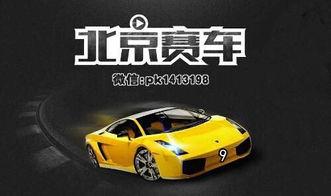 北京赛车计划群9.7赛车微信二维码pk1413198