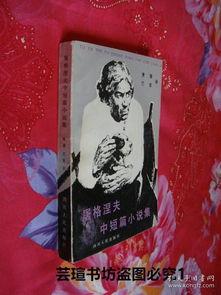 屠格涅夫中短篇小说集(巴金、肖珊夫妇的经典译作,原版插图,...