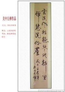 ...画家下笔不俗的名句欣赏 2007 12 2 04 09阅读 1343 作者 关中左禅