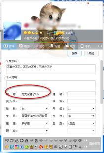 QQ网名如何用上标符号