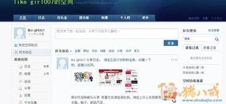 分享QQ日志,一个QQ分享一次1元钱