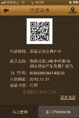 凭证信息的尴尬情况   街奴优惠的开发商,上海翼码产品经理在接受记...