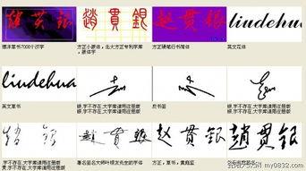 ...设计在线生成 中国顶尖设计师手写姓名签名图片,全球领先的500*...