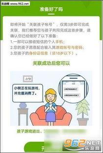 qq飞车防沉迷解除修改方法