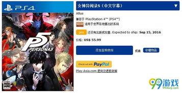女神异闻录5 PS4中文版将9月15日正式发售