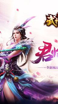 武神三国ios游戏下载 武神三国iPhone iPad版下载 3.0.0