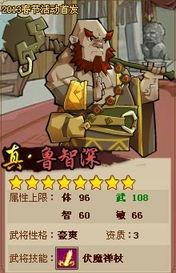 QQ水浒新手必看10大rmb将玩家解说全攻略
