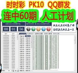 时时彩计划 免费使用 重庆时时彩预测分析 计划工具北京赛车PK10