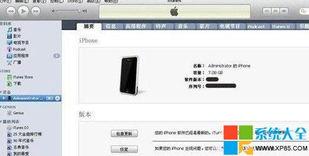 ...苹果4s怎么下载音乐歌曲 iphone4s怎么下载音乐歌曲 软件教程 系统...