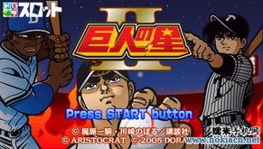 ...星 2 PSP游戏迅雷高速下载