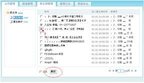 YY黑名单 YY黑名单管理 YY怎么添加黑名单 yy频道设计 yy游戏频道 yy娱...
