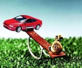 ...人注意了,汽车贷款新政来了