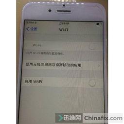 iPhone6 WIFI打不开故障维修篇 迅维网维修论坛
