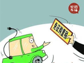 在此后的近五年时间里,车辆购置税政策再未有调整,中国车市也进入...