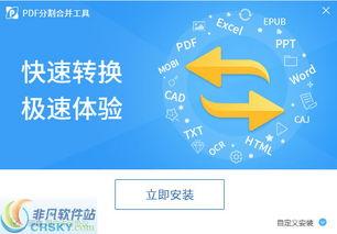 迅捷pdf分割合并工具安装截图 迅捷pdf分割合并工具安装的过程