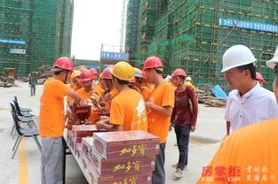 ...地产 送清凉 慰问工地近2000名外来务工者