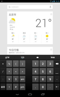 谷歌拼音输入法3.0 Android 正式发布
