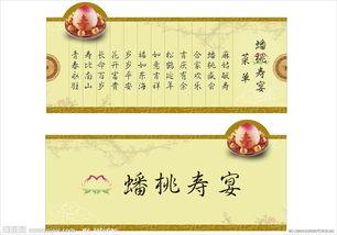 蟠桃寿宴菜单图片