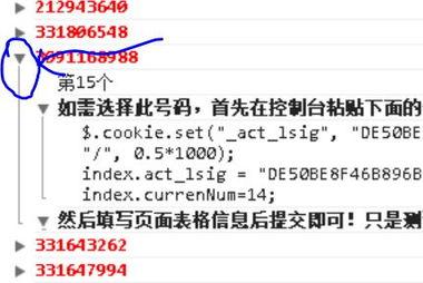 批量获取QQ数百个9位数 10位数QQ号码方法