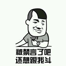 幻禁-表情包下载 动漫美图 禁言