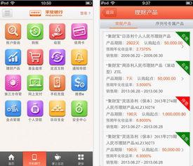 平安银行手机银行iPhone版 平安银行iPhone版下载 苹果版V2.6.6 PC6...