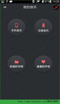 更多大图点击进入-爱车听app下载,爱车听安卓手机版app v1.32 网侠...