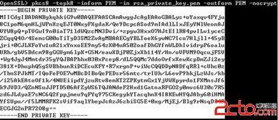 RSA密钥的生成与配置