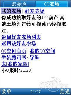 手机QQ农场一键偷菜 网络辅助