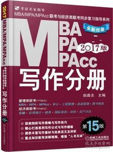 2017MBA、MPA、MPAcc联考与经济类联考同步复习指导系列 写作分...
