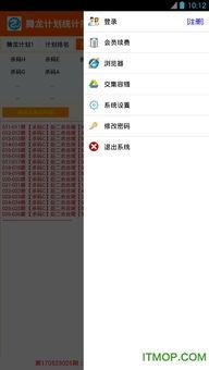 腾龙计划统计排名app下载 腾龙时时彩计划统计排名软件手机版下载v2....